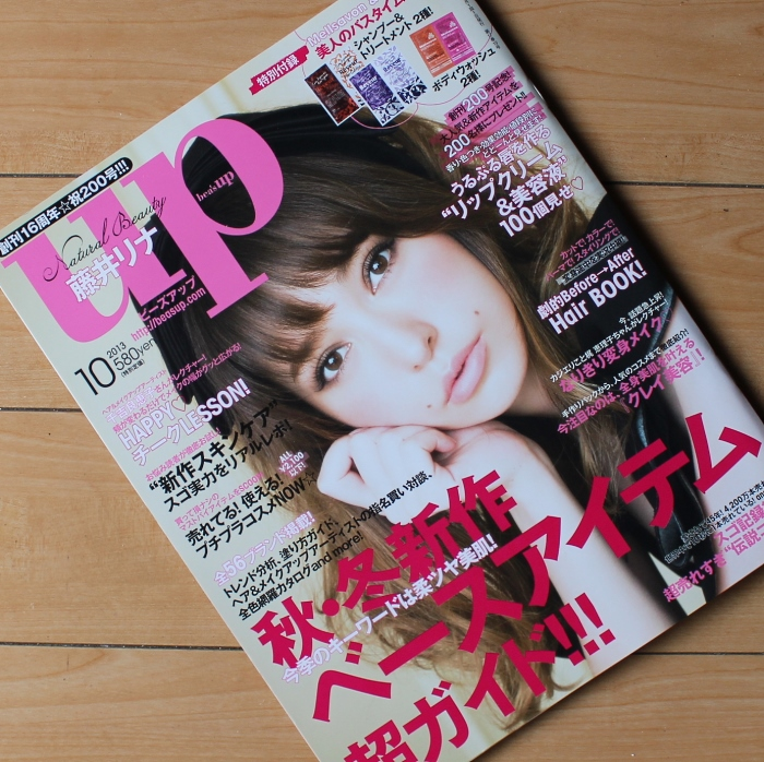 bl ttern im japanischen beauty magazin bea 39 s up beautyjagd. Black Bedroom Furniture Sets. Home Design Ideas