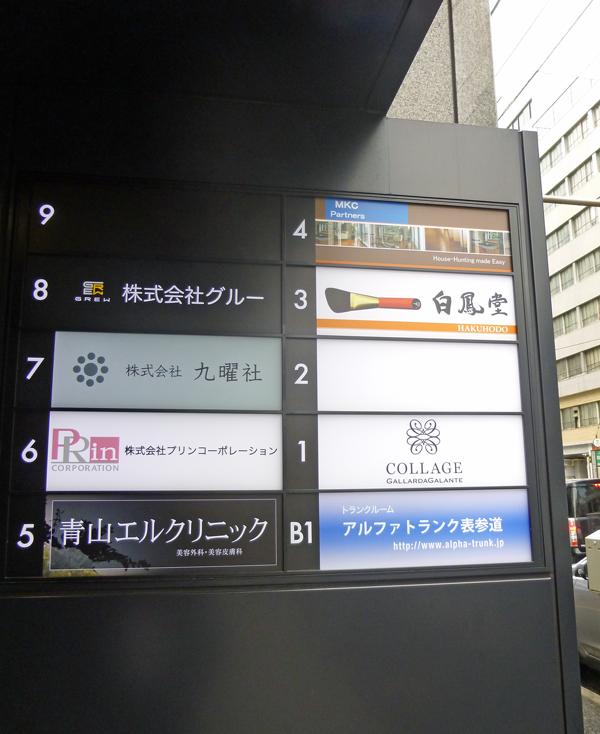 hakuhodo-tokyo