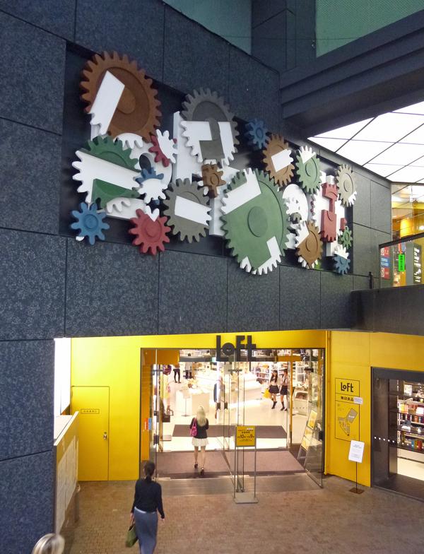 loft-shibuya