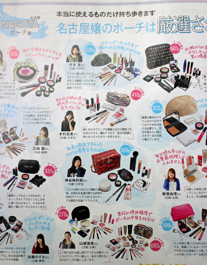 bea's-up-nagoya-makeup-bags