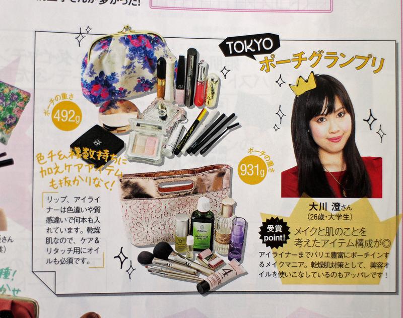 make-up-bag-tokyo